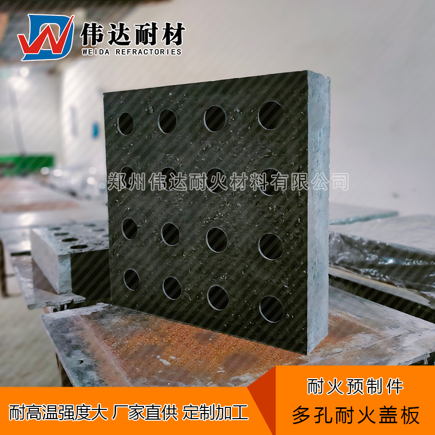多孔耐磨盖板预制件